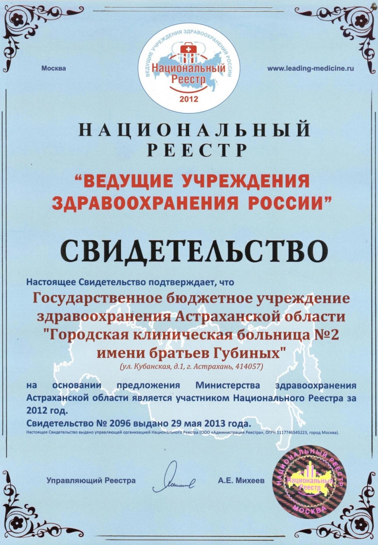 Больница 19 официальный сайт саратов